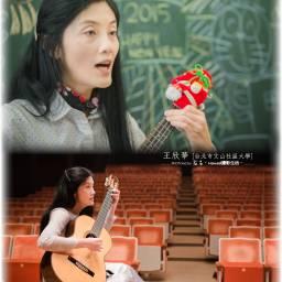 王欣華 講師